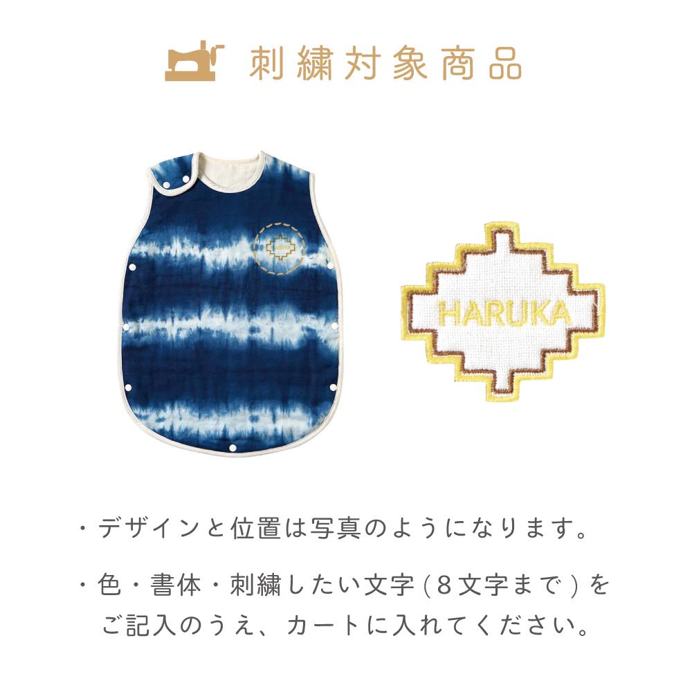 Ai スリーパー ベビーサイズ 天然藍ボーダー ふくふくガーゼ(6重ガーゼ) / BOBO