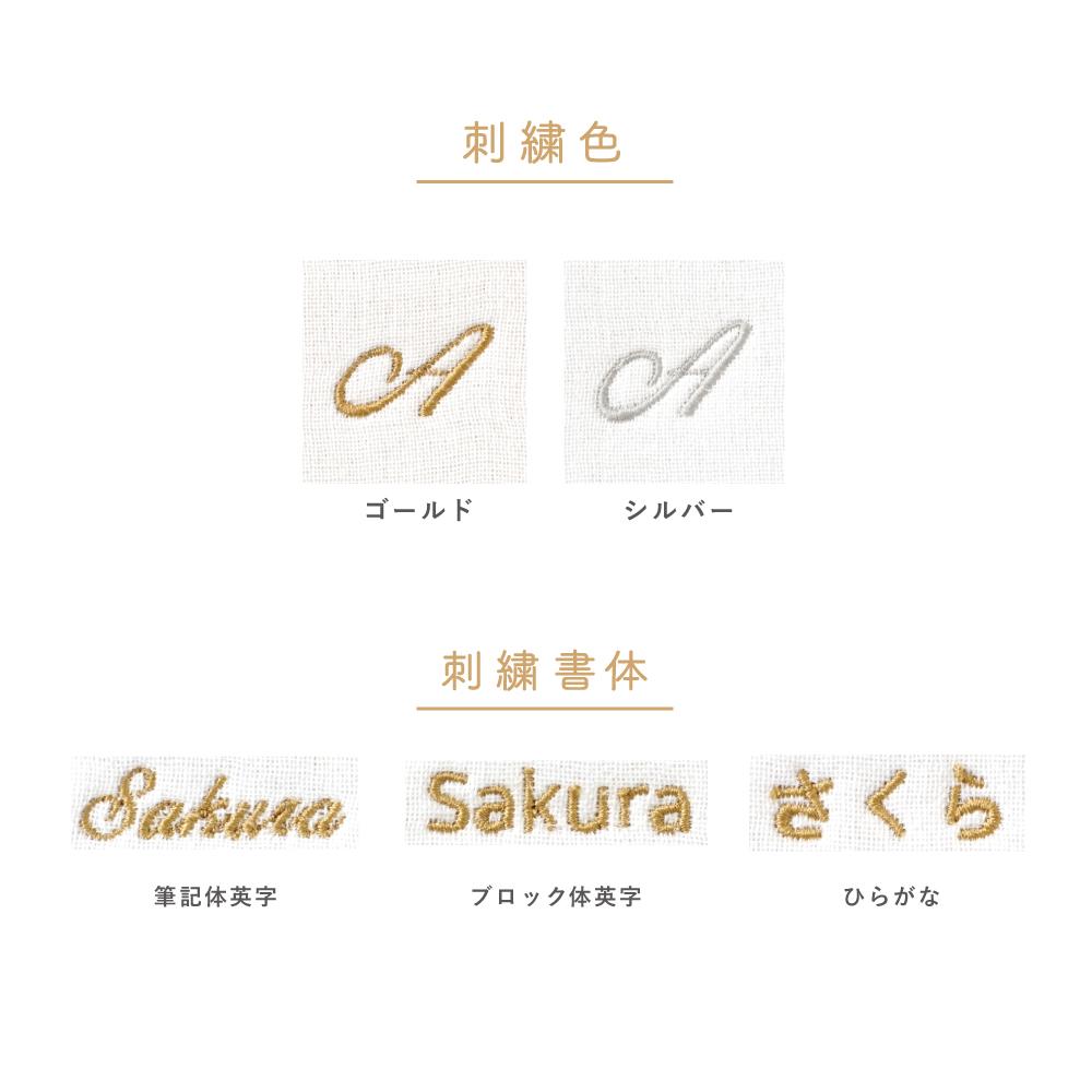 コットン×ウール ママ&パパケット ふくふくガーゼ(6重ガーゼ) / 10mois(ディモワ) / 名入れ刺繍可