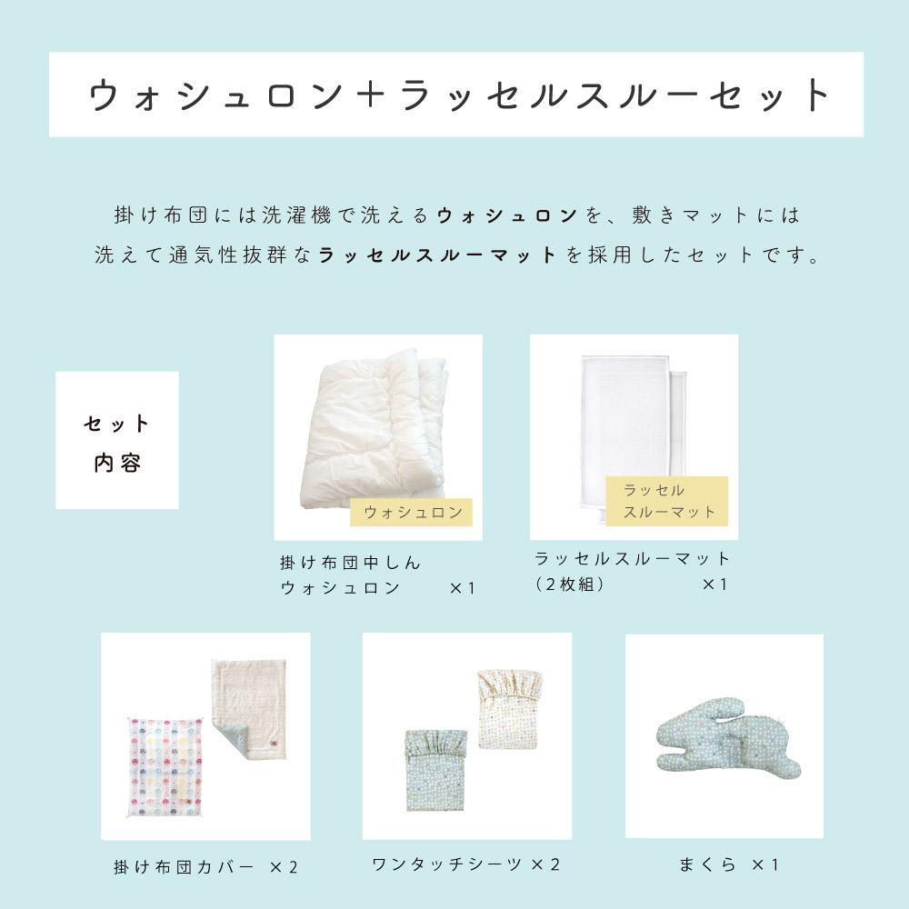 シャンピニオン ベビー布団セット / Hoppetta