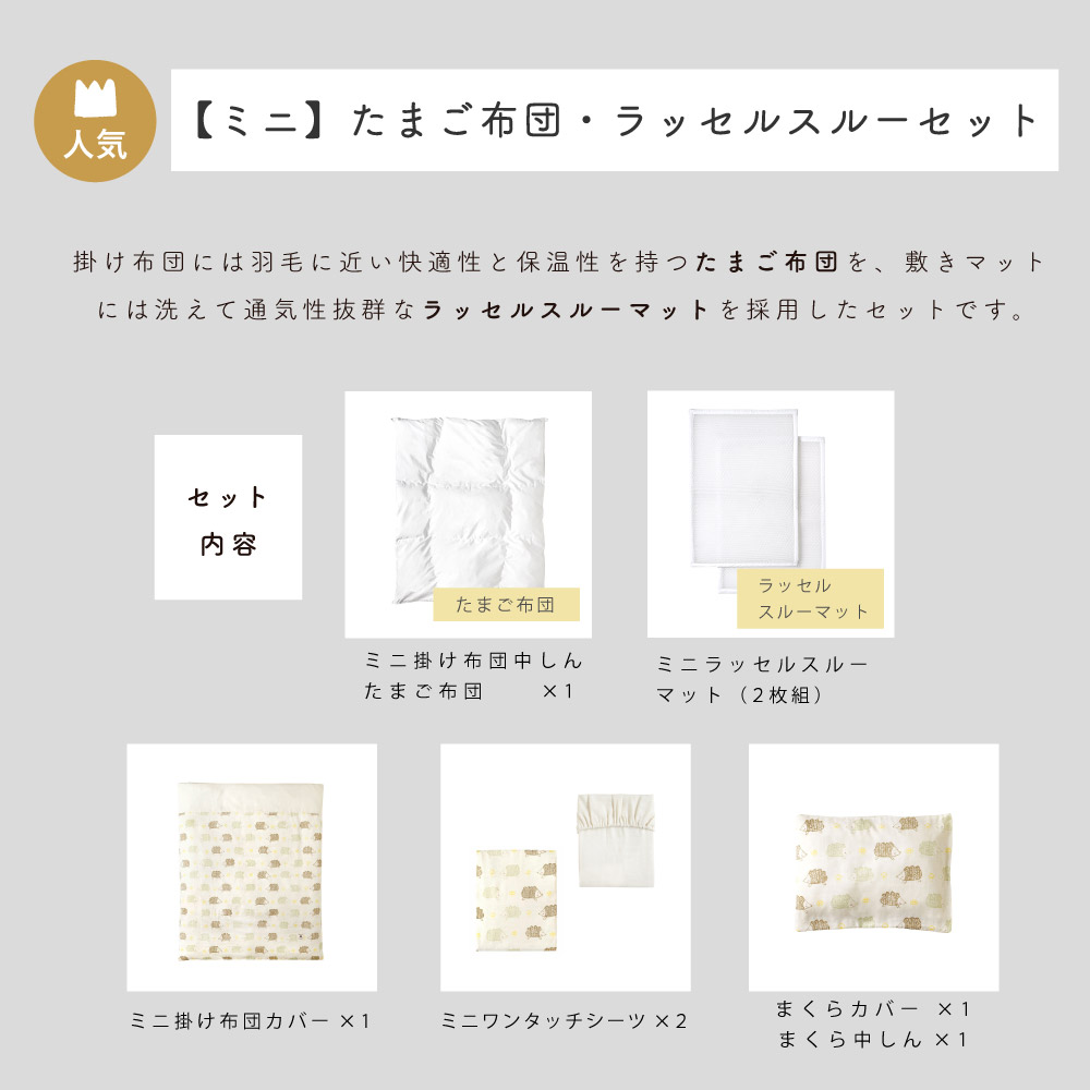 ダ・カーポ オーガニックコットンミニ布団セット/ Hoppetta