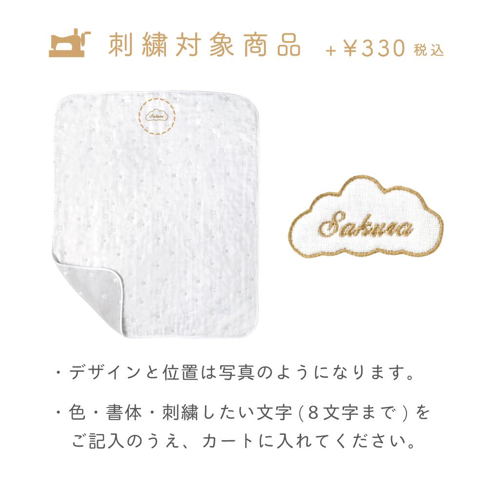 ふくふくガーゼ(6重ガーゼ) ベビーケット / 10mois(ディモワ)