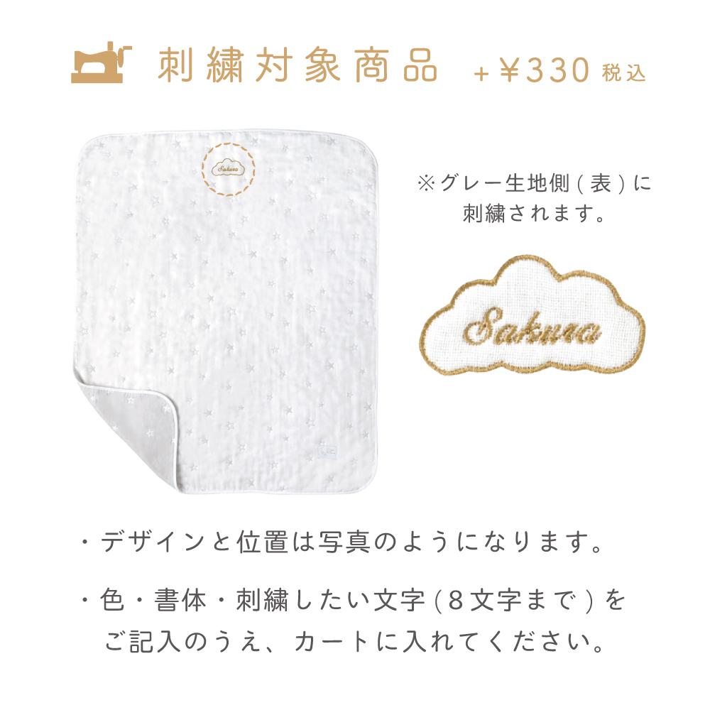 ふくふくガーゼ(6重ガーゼ) ママ&パパケット / 10mois(ディモワ)