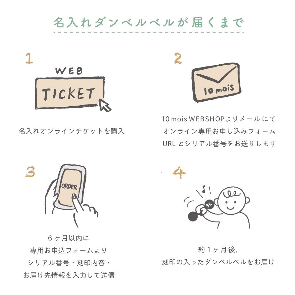 ダンベルベル 名入れオンラインチケット ブラック / 10mois(ディモワ)