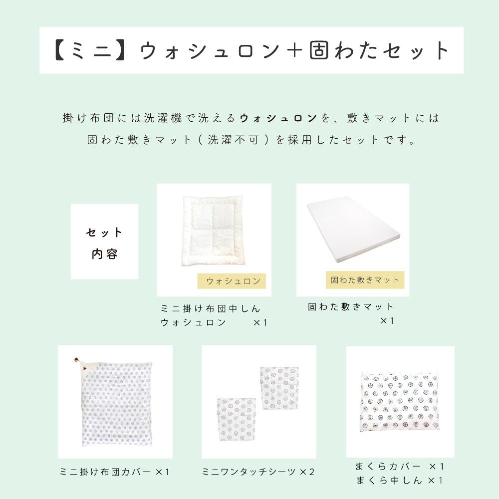 マチュピチュ ミニ布団セット / BOBO