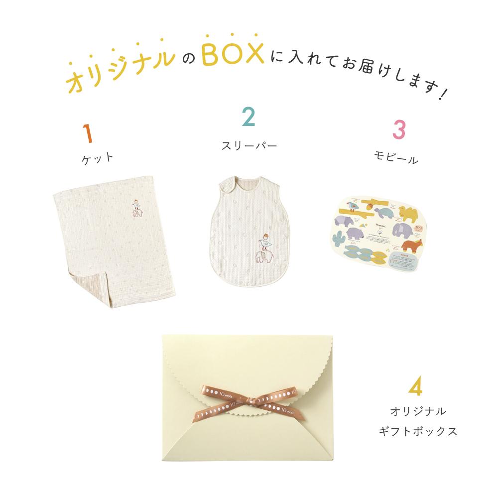 guri(ぐり) スリーパー・ケット ギフトセット / Hoppetta / 出産祝い