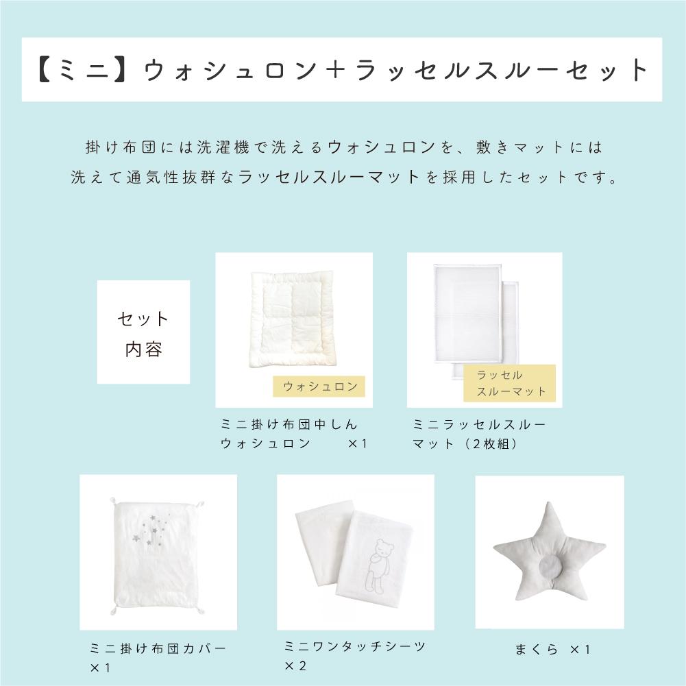 オリジナル ミニ布団セット / 10mois(ディモワ)