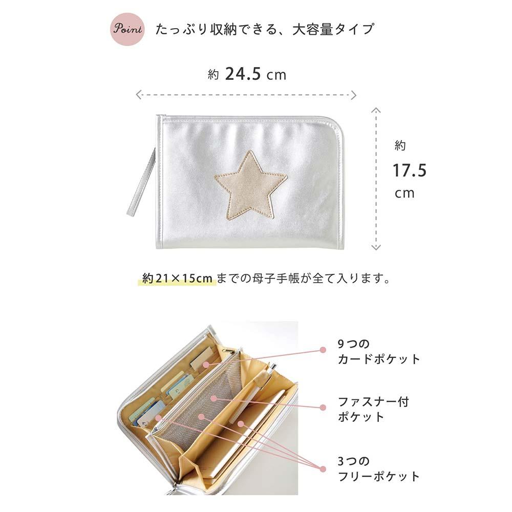 母子手帳ケース・おむつポーチ 2点セット シルバー / 10mois(ディモワ)