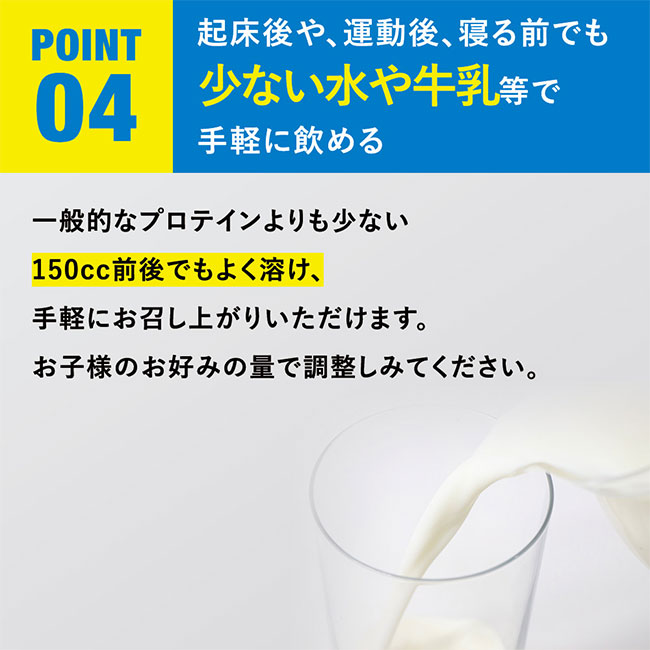 プリンシプル ジュニア プロテイン 神足 450g ミルクココア風味