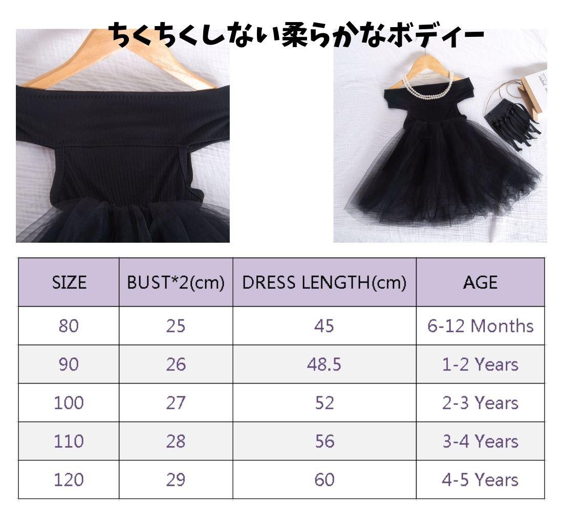 ブラック オフショルダー ワンピースドレス 80/90/100/110/120cm