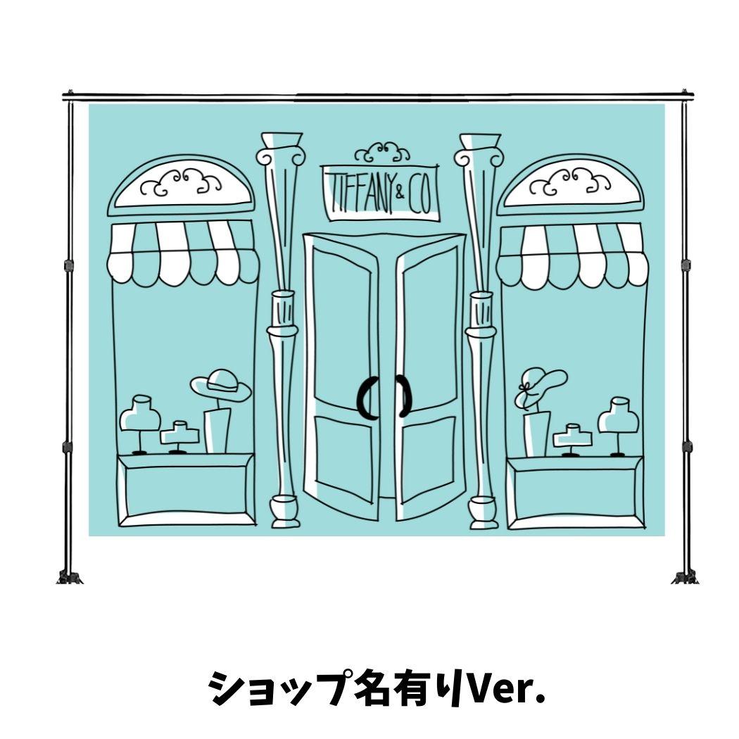 背景スクリーン ティファニーで朝食を <ショップ名ありVer>