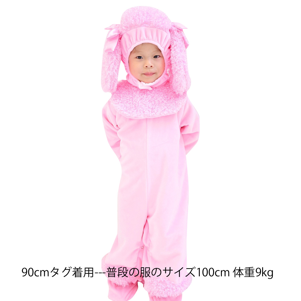 犬ピンク着ぐるみコスチューム80cm90cm95cm