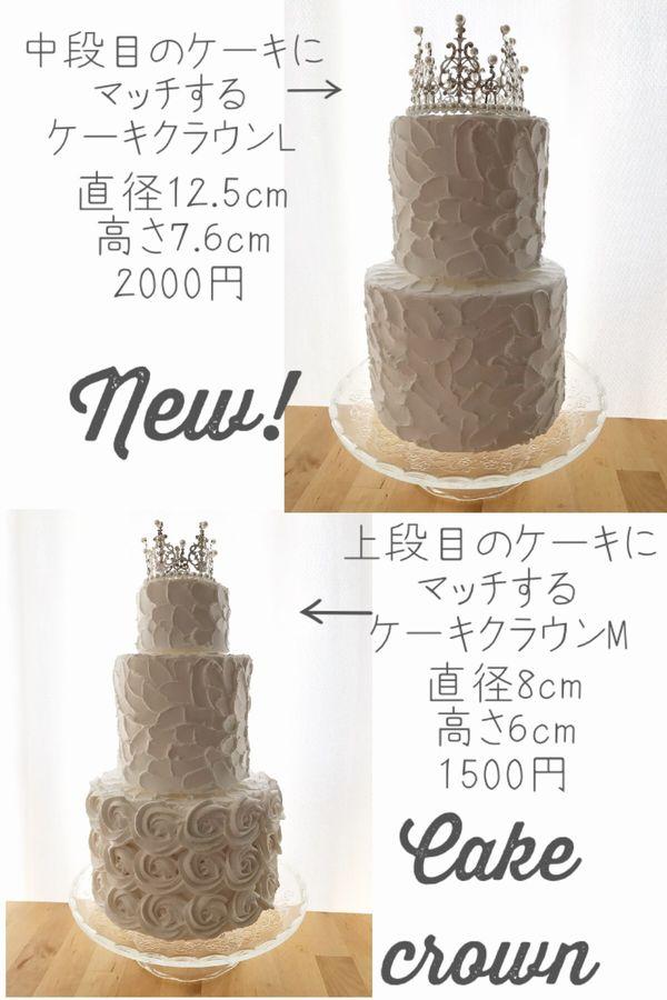 ≪大好評≫パテシェがつくるフェイクケーキ3段セット