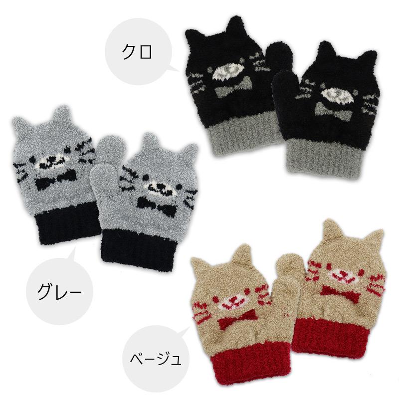 ベビー ミトン 手袋 ネコ なりきり 日本製 男の子 女の子 キッズ 子供 グローブ のびのび 洗える //メール便発送で送料無料
