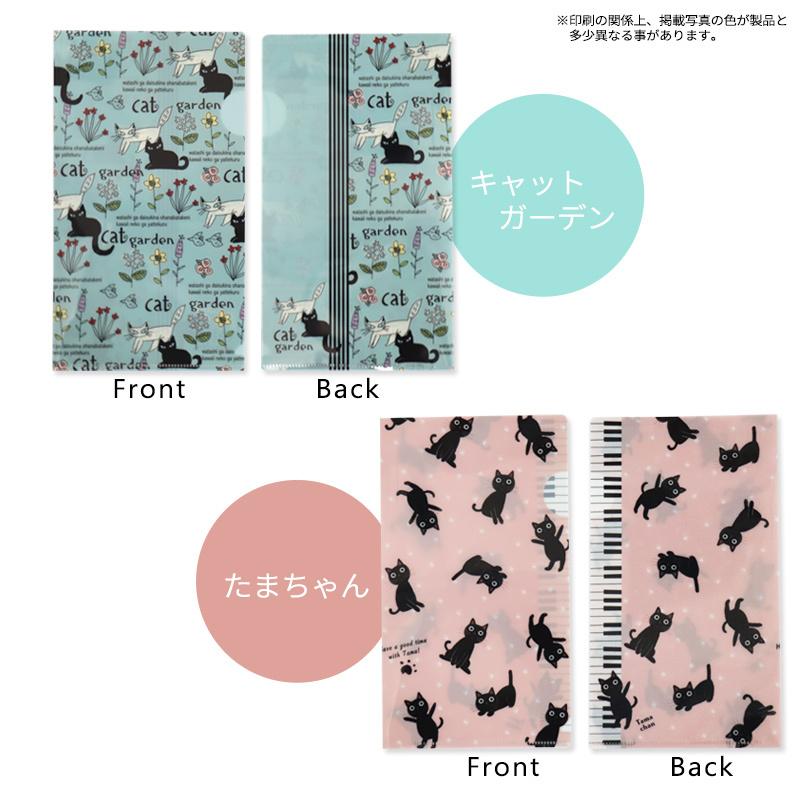 マスクケース 抗菌 日本製 猫 ネコ ねこ 持ち運び チケット クリアファイル おしゃれ 薄い 仮置き//メール便発送で送料無料