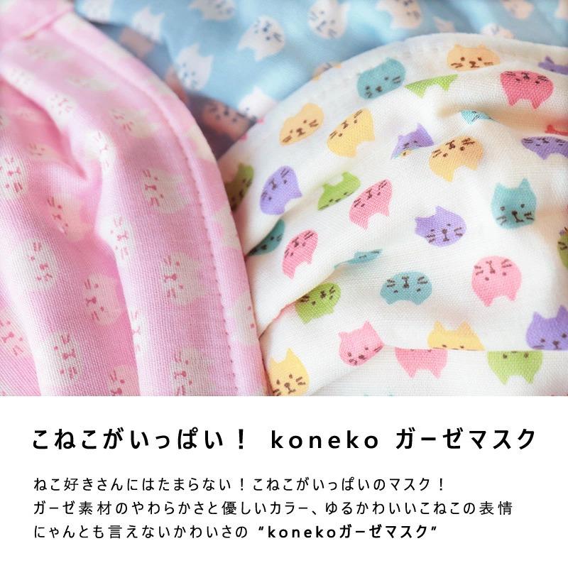 マスク 日本製 ガーゼ 今治産タオル こねこ 猫 ネコ 猫好き ねこ好き にゃん 綿100% ノーズワイヤー入 フィット 耳が痛くなりにくい 幅広ゴム 長さ調節 新立体型形状 //メール便もOK