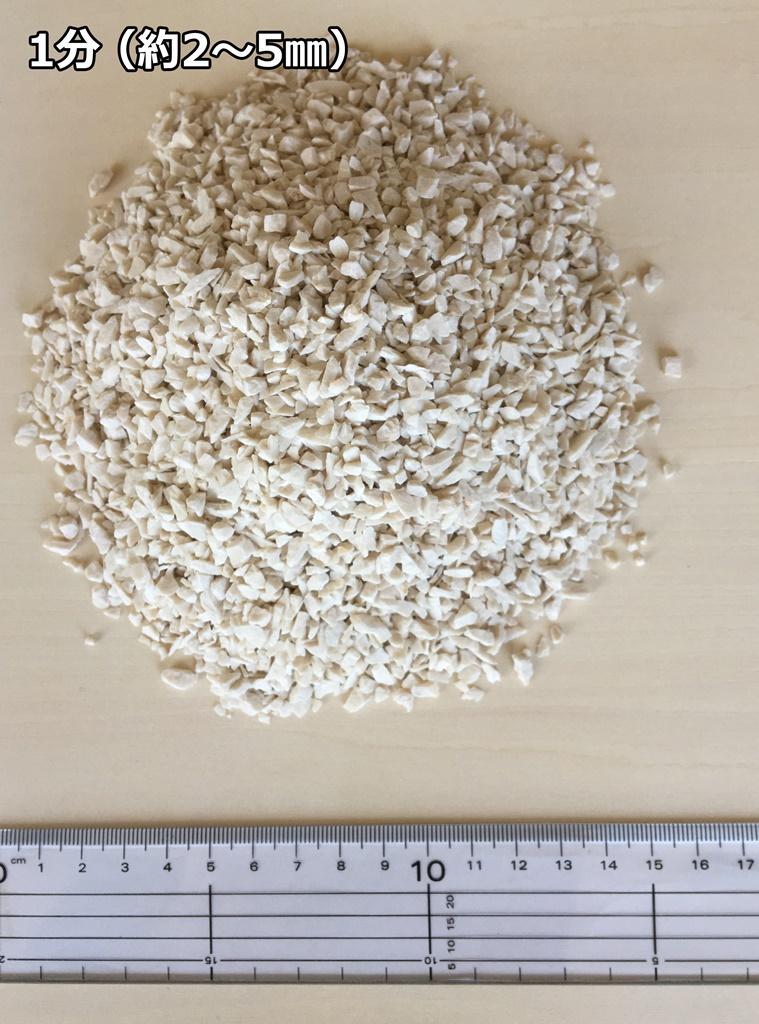 カラー砕石(小袋サイズ:900g) ベージュ 【送料無料】
