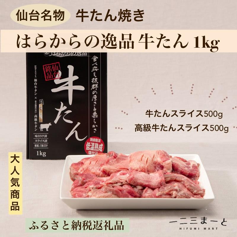 はらからの逸品 牛たん 1kg(約7~8人分) 塩味スライス【送料込み】