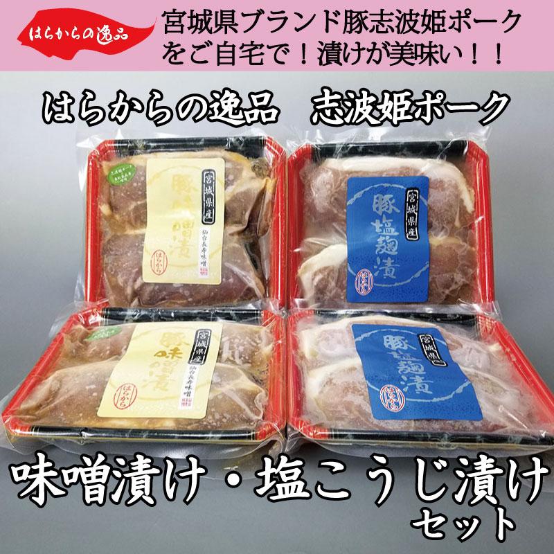 はらからの逸品 志波姫ポーク 味噌漬け・塩こうじ漬けセット お得な1kg!