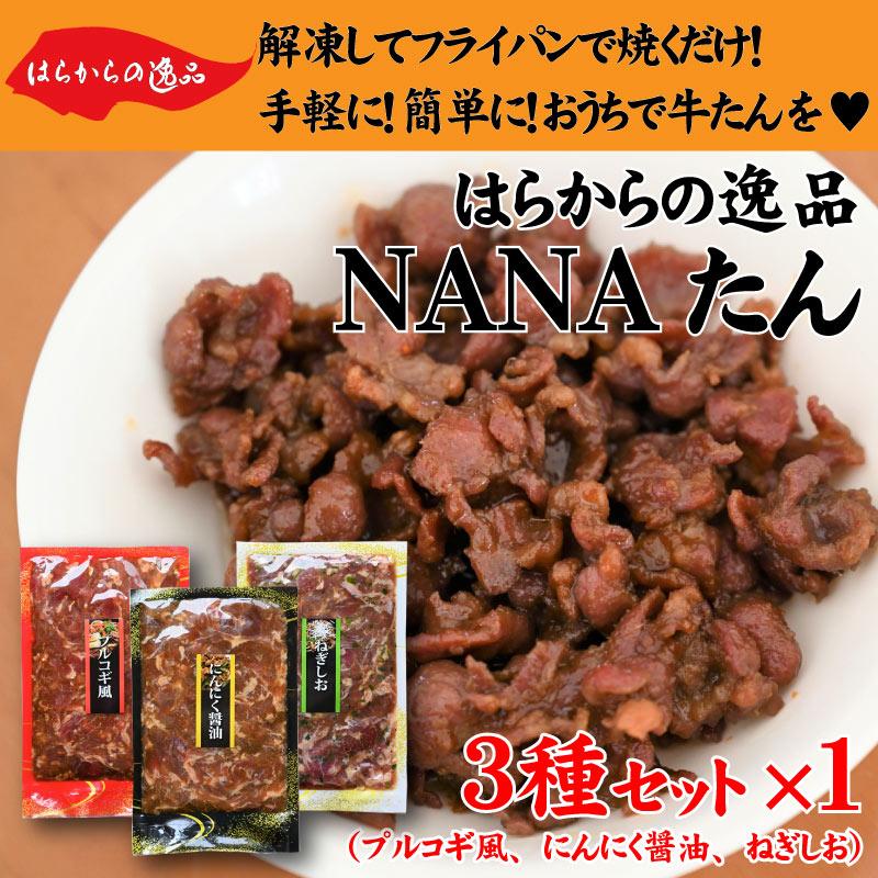 はらからの逸品 NANAたん250g 3種セット 合計750g!