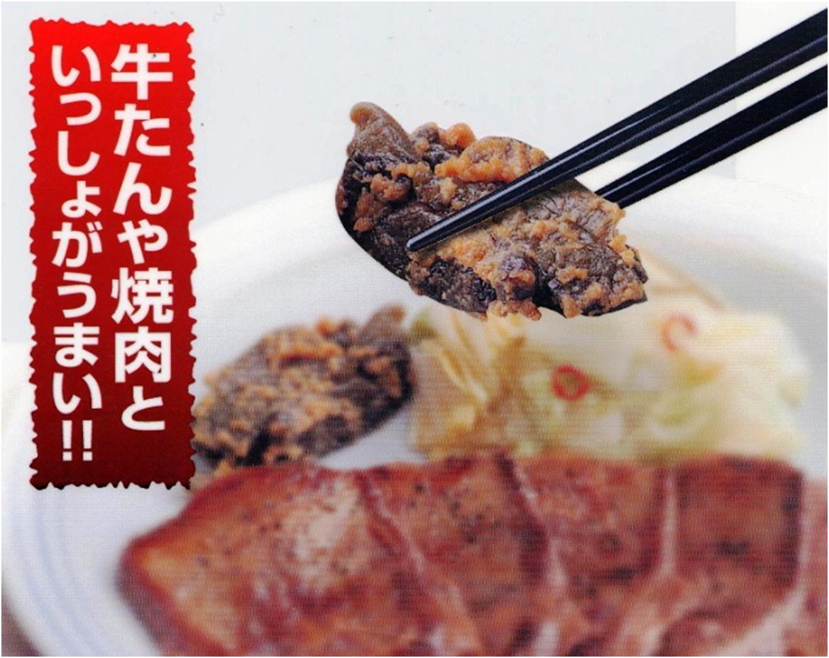 ゆたかやの南蛮みそ漬け 100g 3袋セット 牛タンやお肉料理のお供に!【送料込み】
