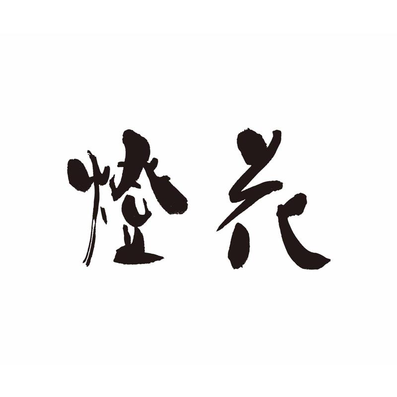 【2022年名店コラボおせち】燈花・バードツリー 二段重 43品+別添2品