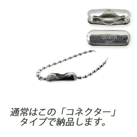 ボールチェーンネックレス SV 幅2mm 〜50cm