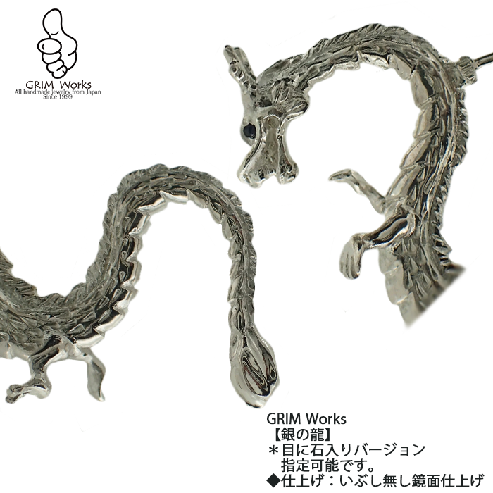 銀の龍神 ピアス 運気アップ・金流・金竜・引き寄せ。洗練されたドラゴンを耳に♪
