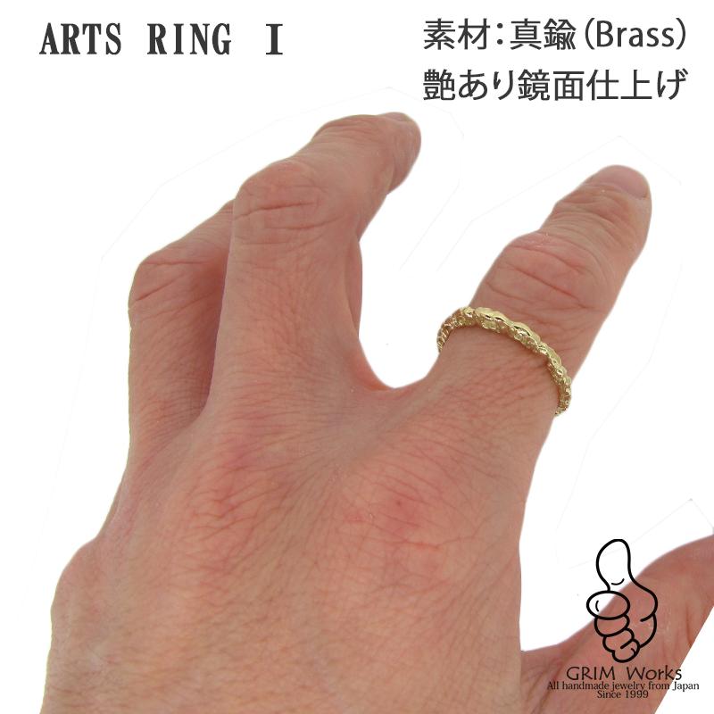 ARTS RING � リング 石なし あなたの日常に一生物のファッションジュエリーを。