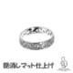 ブリッジリング Bridge Ring 手彫りによる反復の透かし模様で爽快感あるリングです