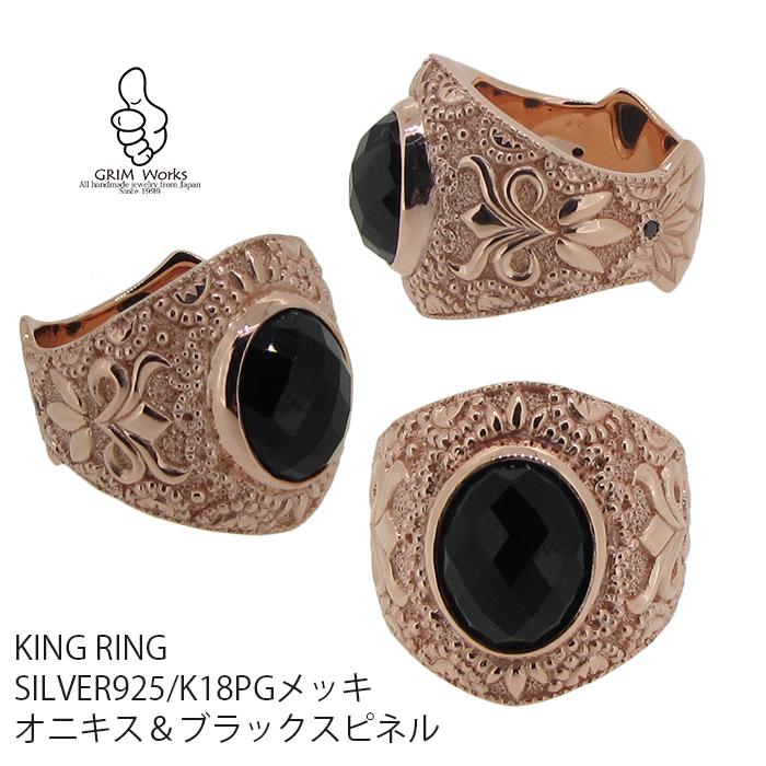 KING RING リング 石あり 他にないオリジナルを日常に。