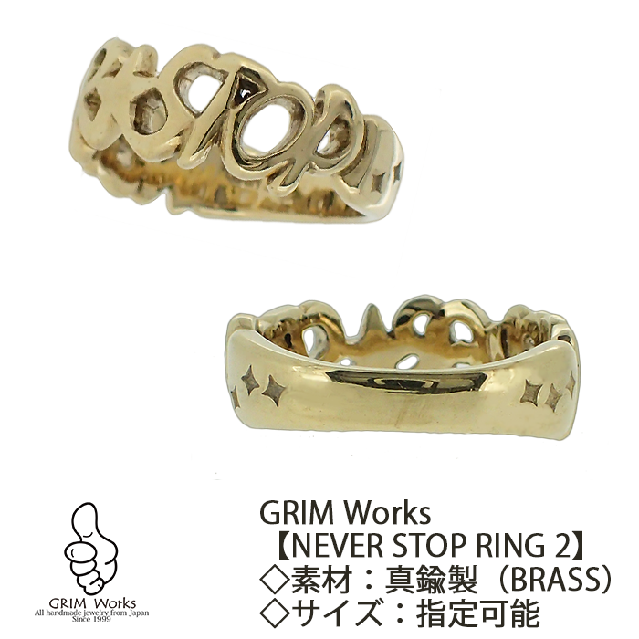 NEVER STOP RING 2 リング(真鍮) GRIMの人気のメッセージリング定番品第2弾です