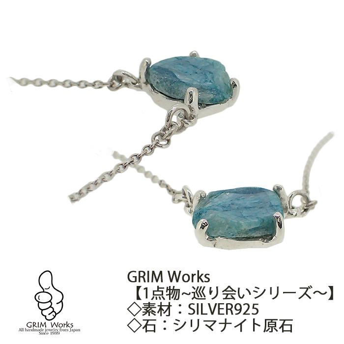 希少シリマナイト原石 SILVER925 ネックレス1点物 「巡り会い」シリーズ