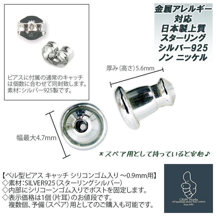 スターリングシルバー925(SILVER925) ポスト(針)型ピアス用[シリコンゴム入りキャッチ]単品からご購入可能