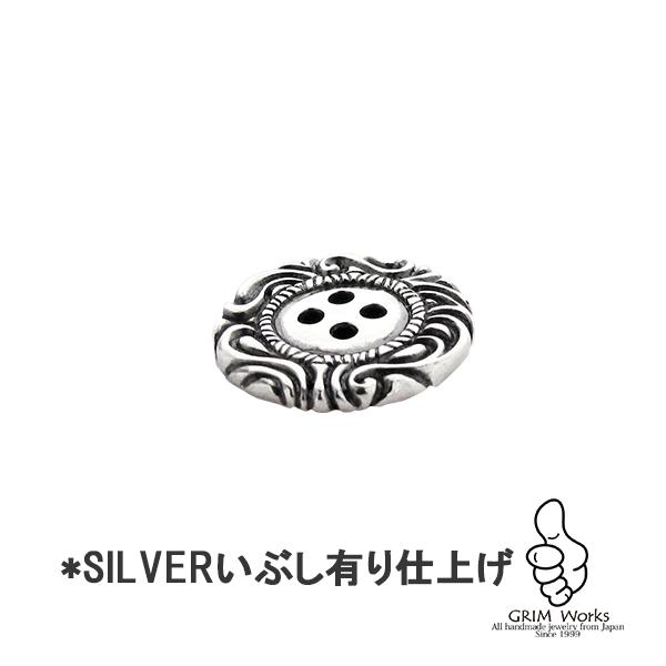 銀のボタン 贅沢な至高のボタン。シルバー好きにはたまらないジュエリーです★