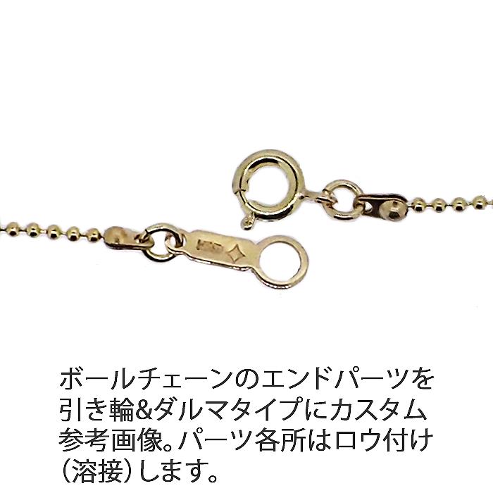 ボールチェーンネックレス 真鍮製(BRASS) 幅 1,2mm 〜60�(指定可能)