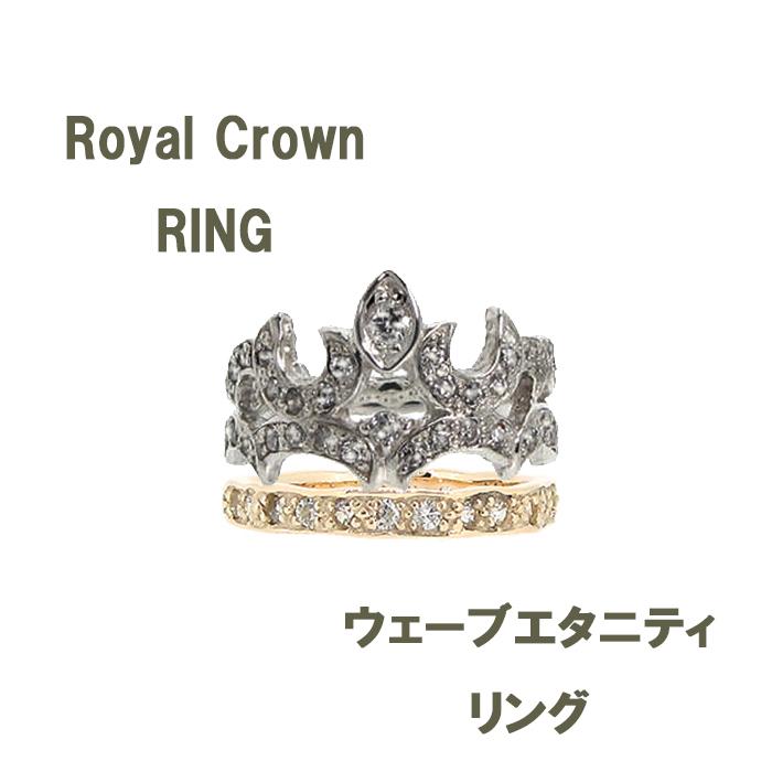 Royal Crown リング 老若男女が普段使いでもクールで上品にお使い頂けます★