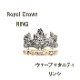 Royal Crown リング 石あり 他にないオリジナルを日常に。