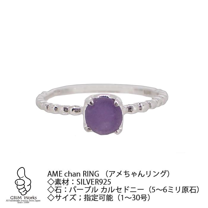 AME chan RING  アメちゃんリング 石あり あなたの日常に一生物のファッションジュエリーを。