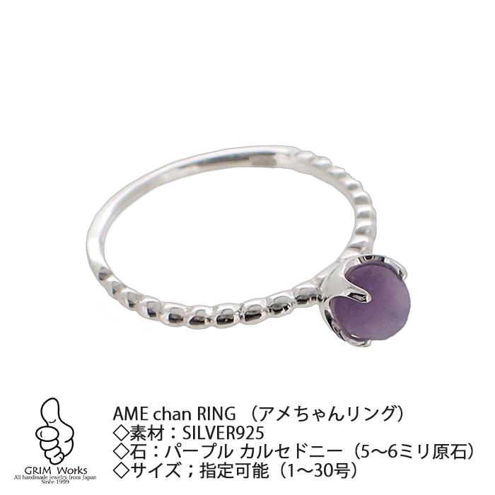 AME chan RING  アメちゃんリング 飴玉のようなパープルカルセドニー原石を指環にしました♪