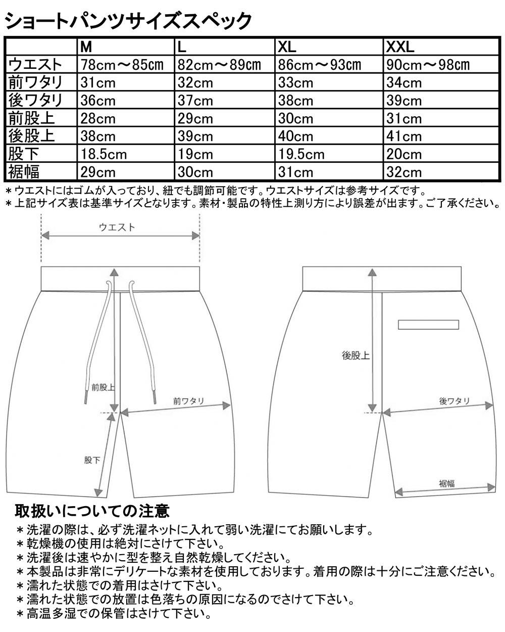 新日本プロレス ハーフパンツ L・I・J アイボリー M