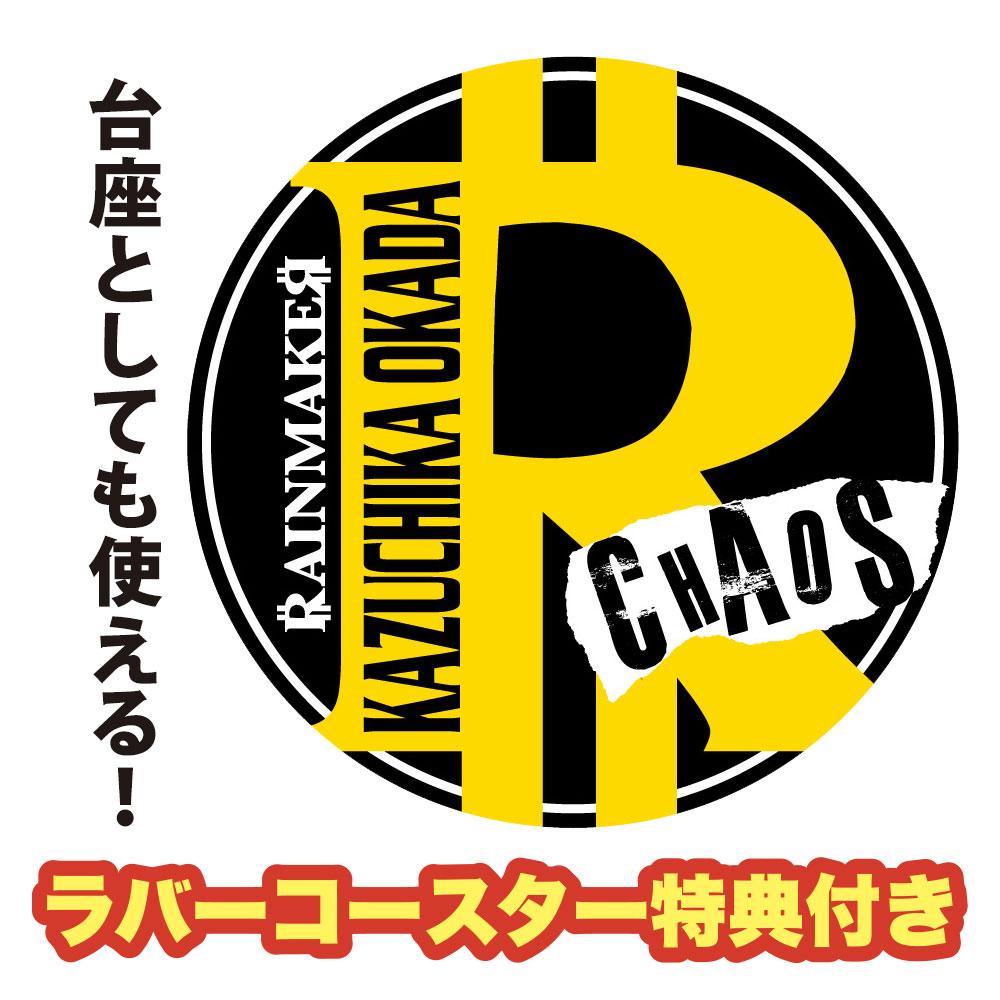16dソフビコレクション005 新日本プロレス オカダ・カズチカ 特典付