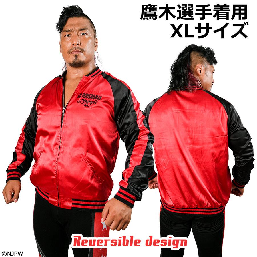 新日本プロレス スカジャン 鷹木信悟モデル XL