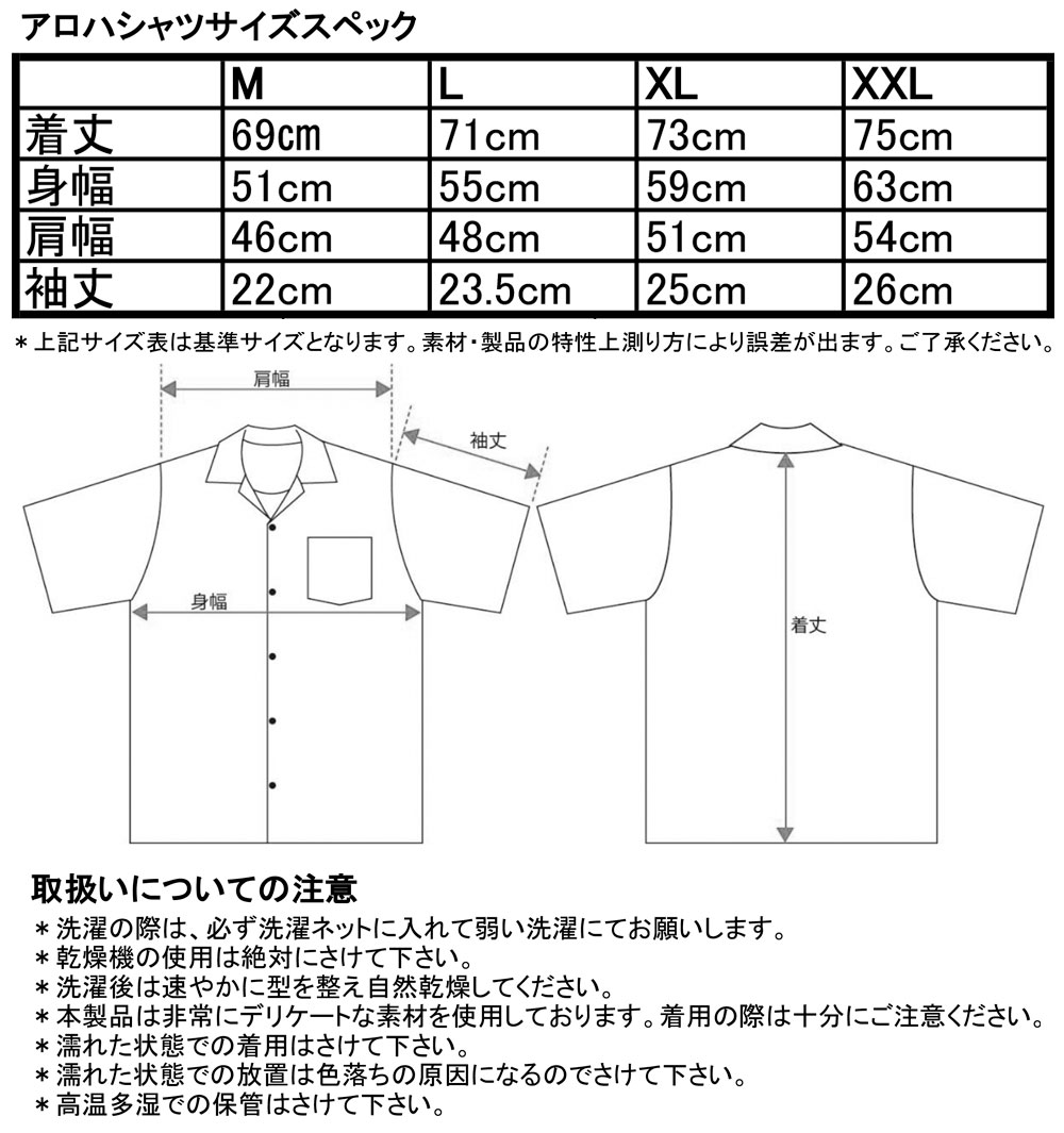 新日本プロレス 総柄アロハシャツ L・I・J モデル アイボリー L