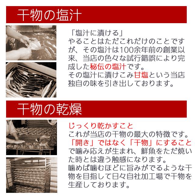 送料無料♪【国産】旬彩干物セット〜旬の魚だけで作った干物のセットです。
