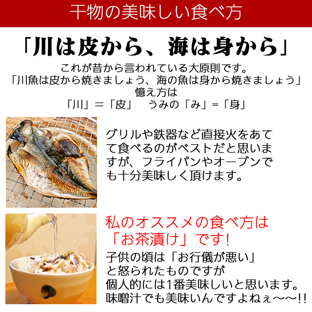 真アジ干物(国産) 1枚(約80g--100g)〜スーパーの特売の干物で満足ですか?