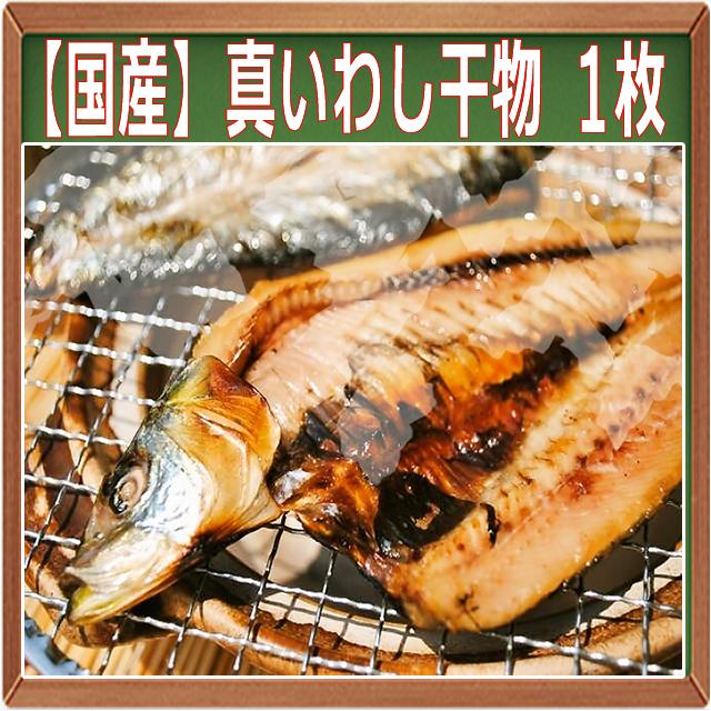 【国産】真イワシ干物 1枚--個人的には真イワシは干物が1番美味しいと思ってます!!