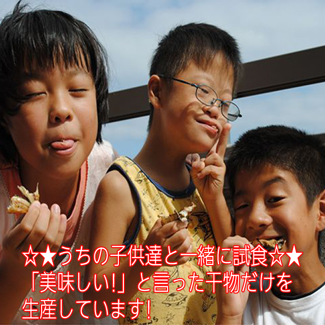 【国産】スミヤキ(クロシビカマス)干物 1枚--様々なメディアでも大絶賛の魚です♪