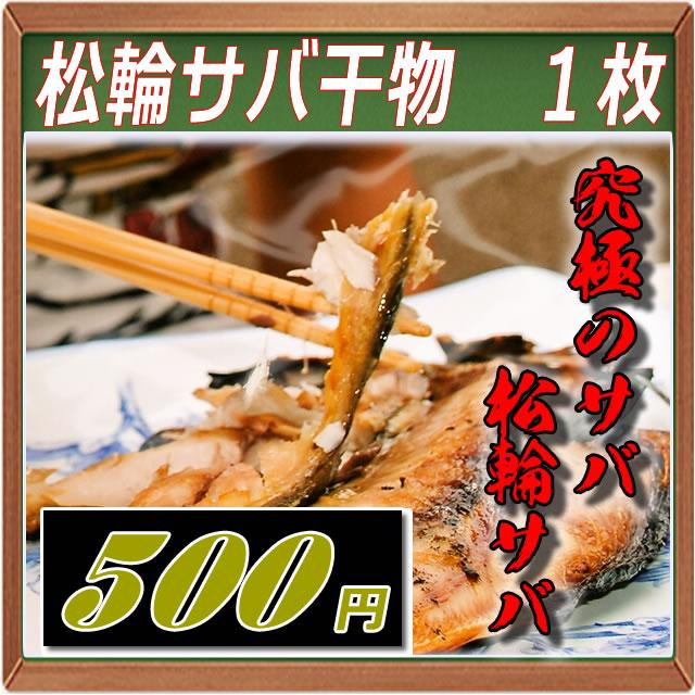 ★究極のサバ★松輪サバ干物 1枚