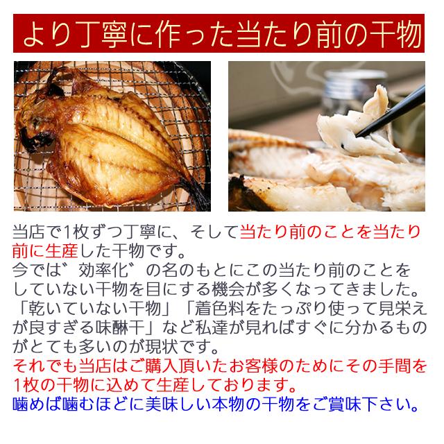 アカゼムロアジ干物【相模湾産】 1枚