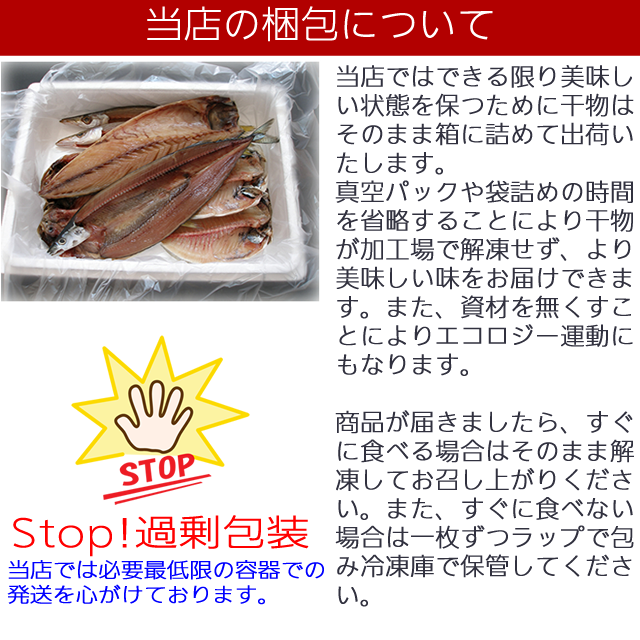 ☆送料無料☆【相模湾産】水かます干物 10枚--秋に小田原を代表する魚です♪